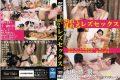 LESS-008 Lesbian Sex Dirty Disturbed