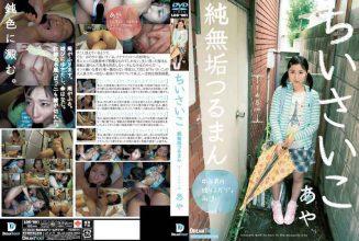 LOD-001 Small This Pure Innocence Tsuruman Akiyama Aya