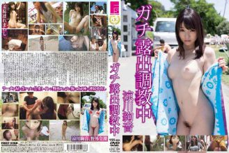 LOVE-189 Gachi Exposed Torture In Ryokawa Aya-on
