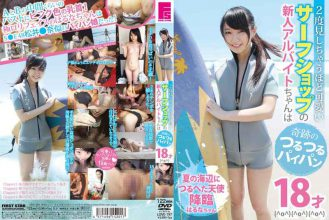 LOVE-197 Enough To Cause To Look Twice Cute Surf Shop Of Rookie Part-time Job-chan Slippery Shaved 18-year-old Miracle (^ O ^)