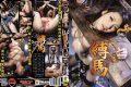 MAD-088 Ichi Azumi Mizushima Horse Tied Its