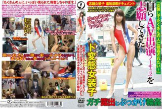 MCMQ-004 I Want To Be Stared At A Lot Of People And Transvestite … Themselves Do Have Volunteered AV Appeared The (Nogyara) Transformation Josoko Apt Exposure And Topped Gangbang