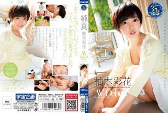 MDS-822 Innocence Ayaka Yunoki