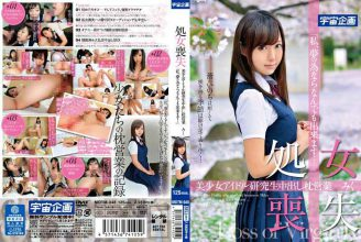 "MDTM-048 Loss Of Virginity Girl Idle Student Pies Pillow Business Miku ""I, Can Be Anything If Because Of A Dream …"" Hayama Misora"