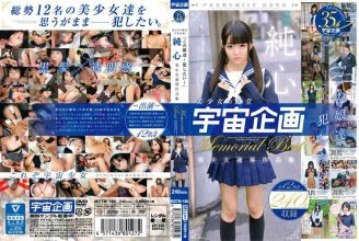 "MDTM-166 Pretty Hall Of Fame ""Space Planning"", ""I Want This Daughter Who … Committed …"" Junkokoro Pretty Rape Works Memorial Best"