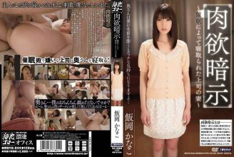 MDYD-844 Iioka Kanako Wife Of Boss That Cuckold By Carnal Suggestion Hypnosis
