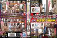 MEKO-18 The Remarriage Matchmaking Consultation Office – Harmonious Couple Live For Between Divorced Matchmaking Who Do Not Want Ever Again Fail In Marriage Is Important Is Compatibility Of Sex! !To 03