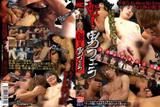 MENG-020 Sakigake!Man Blow Job