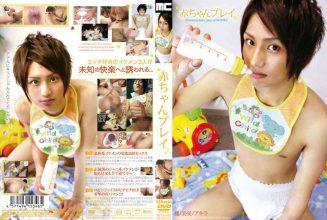 MENG-065 Baby Play