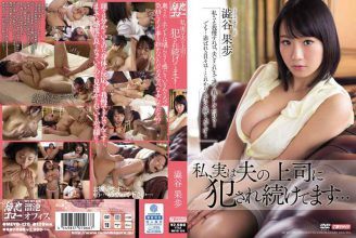 MEYD-120 I, In Fact We Continue To Be Committed To The Boss Of The Husband … Shibuya Kaho