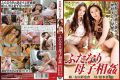MGEN-004 Futanari mother-to-child incest Matsumoto Marina Tomoda Aya Noka