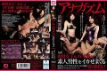 MGMK-001 Pleasure Losing Anagazumu Active Queen & AV Actress Spree To Squid Amateur Men