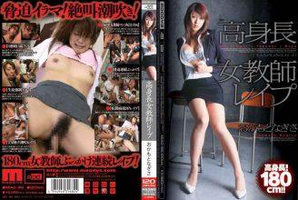 MIAD-315 Okamoto Nagisa Tall Female Teacher Rape
