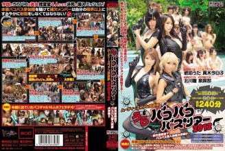 MIAD-583 Relief Substitute Bakobako Bus Tour 2012 MOODYZ Fan Thanksgiving Back?Daisakusen Bakobasu Undercover! !