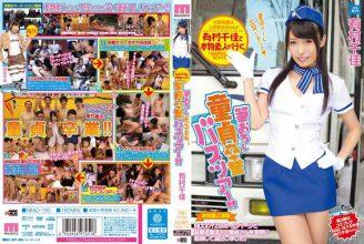 MIAD-790 Arimura Chika And Real Amateur Go Brush Wholesale Virgin Graduation Bus Tour! !