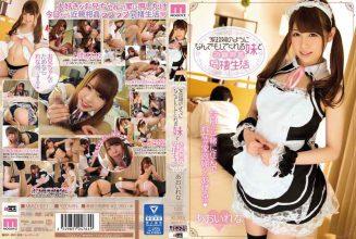 MIAD-911 Sister To Me Everything Was Like A Housekeeper And Incest Cohabitation Life Rena Aoi