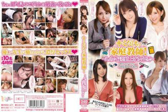 MIBD-671 Tutor Only You! ♪ ~ I'm Going To Raise Rather Than Deviation Of The Etch-