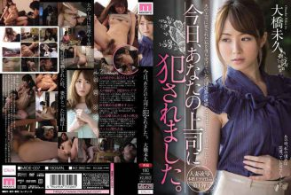 MIDE-007 Today, I Was Raped By Your Boss. Not Long Time Ohashi