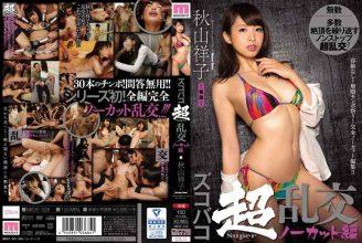 MIDE-328 Zukobako Super Orgy Uncut Edited By Shoko Akiyama