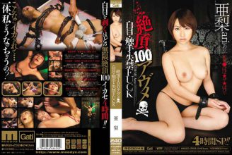 MIGD-293 FUCK Incontinence Sub-tentacle-white Pear 100 Avume Climax