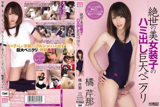 MIGD-506 Tachibana Seri 那 Penikuri Huge Shemale Beauty Peerless Child Out Of Hami