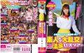 MIRD-069 Gangbang Amateur Participation Thanksgiving Ohashi Not A Long Time Fan! SEX Hot Spring Tour Bus Rolling Up