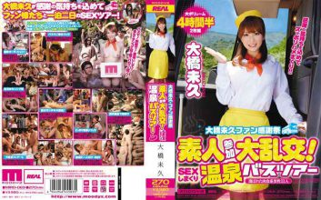 MIRD-069 Gangbang Amateur Participation Thanksgiving Ohashi Not A Long Time Fan! SEX Hot Spring Tour Bus Rolling Up