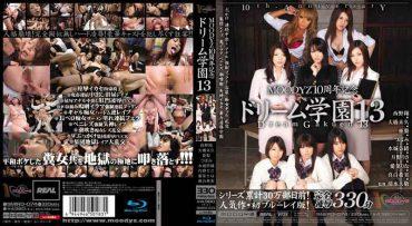 MIRD-074 Dream Gakuen 13 (Blu-ray Disc)