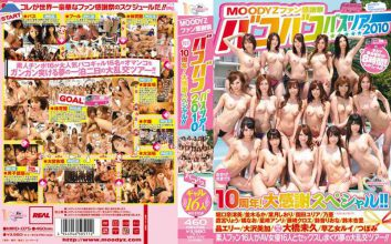 MIRD-075 In 2010 Okagesama Bakobako Bus Tour Thanksgiving MOODYZ Fan!! 10th Anniversary! Special Big Thank!!