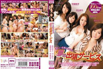 MIRD-100 Nanako Mori Yu Kawakami Reiko Nakamori Yumi Kazama-site Service And Beautiful Mature Woman Of Our Dreams