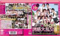 MIRD-127 SPECIAL ~ 4 Hours Nowadays Idols National Icon M-girls Temptation Large Gangbang Pillow Sales – The Industry Taboo (Blu-ray)