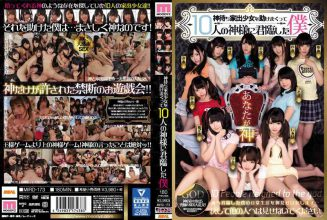 MIRD-173 I Spared The Gods Waiting For God And Spared The Girls, Reigning Over 10 Gods I