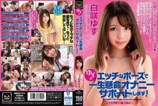 MMUS-011 Yuzu Will Work Hard On Her Masturbating Pose! Yuzu Hakusaki