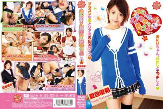 MOEP-014 Yuki Natsume 05 Brother Sister Love