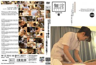 MUGON-113 Young Masseuse That I Asked Silently Works 20 Business Hotel …