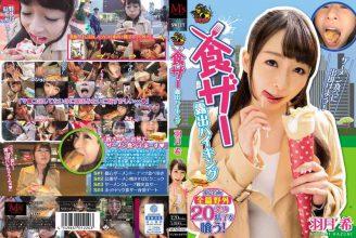MVMD-041 Food Heather Exposed Hiking Nozomi Hazuki