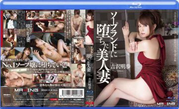 MXBD-139 Beautiful Wife Akiho Yoshizawa That Fell In Soapland (Blu-ray Disc)