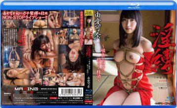 MXBD-196 Semen ~ YukariAi Kana In HD That Entangled In The Face And Bondage ~ Nodooku (Blu-ray Disc)