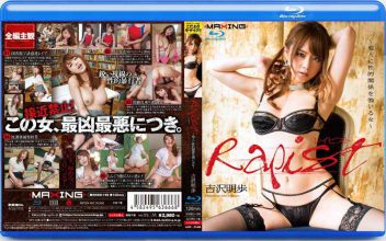 MXBD-199 Rapist Woman Impose A Sexual Relationship To Others ~ ~ Akiho Yoshizawa In HD (Blu-ray Disc)