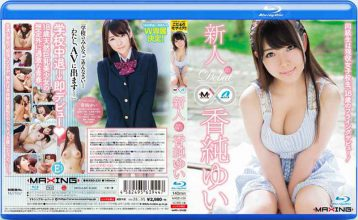 MXBD-220 Rookie Kasumi Yui-classmate Active School Girls, 18-year-old Flying Debut!~ In HD (Blu-ray Disc)
