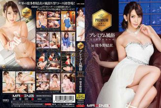 MXGS-1005 Premium Customs VIP Full Course In Yui Hatano