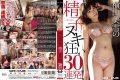 MXGS-494 30 Crazy Barrage Of Miyuki Yokoyama Nuki Sperm!