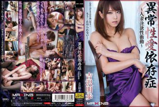 MXGS-694 Lust Of Impulse – Akiho Yoshizawa Of Abnormal Sexual Love Addiction – Married
