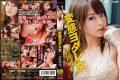 MXGS-772 Transformation Drool Woman Yoshizawa Akiho
