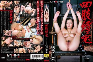 MXGS-878 Limb Bakuusagi – And The Lion Exposure – Sakuno Kanna