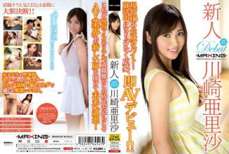 MXGS-897 Rookie KawasakiA Risa ~ Applicants Casually In A Dangerous Byte … Job Hunting Active JD, Immediately AV Debut! !~