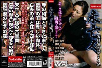 NASS-188 Indecent Body Drifting Widow Melancholy