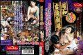 NASS-578 Showa Functional Theater Lust Mistress Hen