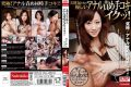 NATR-312 Iku~tsu In Friendly Anal Torture Handjob Beautiful Mature Women!