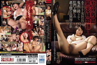 NBD-078 Woman Killing Cruelly Ascended Rope Story 2 Nobitai No Yaku